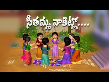 Seethamma Vakitlo Sirimalle Chettu - 3D Animation Telugu Rhymes & Songs for Children